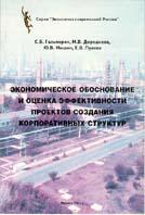Экономическое обоснование и оценка эффективности проектов создания корпоративных структур  С. Б. Гальперин и др. купить