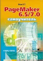 PageMaker 6.5/7.0. Самоучитель  Вовк Е. Т. купить