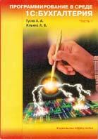 Программирование в среде 1 С: Бухгалтерия. Часть 1  А. А. Гусев, Л. В. Ильина  купить