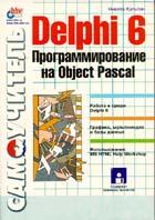 Delphi 6. Программирование на Object Pascal. Самоучитель  Никита Культин купить