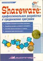 Shareware: профессиональные разработки и продвижение программ  С. Жарков купить