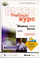 Microsoft Windows 2000 Server. Учебный курс Сертификационный экзамен N 70-215   купить