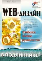 Web-дизайн. Наиболее полное руководство в подлиннике  Томас А. Пауэлл купить