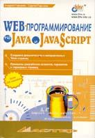 Web-���������������� �� Java � JavaScript  �. �������, �. ������� ������