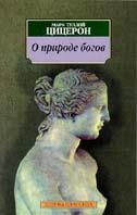 О природе богов  Марк Туллий Цицерон купить