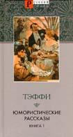 Тэффи. Юмористические рассказы. Книга 1. Серия `Русский стиль`  Тэффи купить