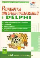 Разработка интернет-приложений в Delphi (с дискетой)  С. Подольский, С. Скиба, О. Кожедуб купить