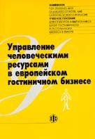 Управление человеческими ресурсами в европейском гостиничном бизнесе  Баскакова М.А. купить