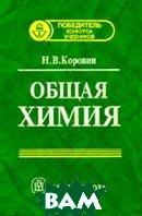 Общая химия: Учебник для технических направленных и специальных вузов  Коровин Н.В. купить