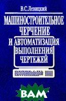 Машиностроительное черчение и автоматизация выполнения чертежей: Учебник для вузов  Левицкий В.С. купить