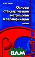 Основы стандартизации, метрологии, сертификации  Лифиц И.М. купить