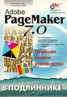 Adobe PageMaker 7.0  Александр Тайц, Александра Тайц купить