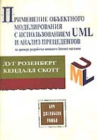 Применение объектного моделирования с использованием UML и анализ прецедентов  Розенберг Д., Скотт К.  купить