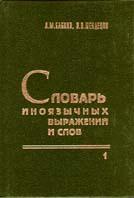 Словарь иноязычных выражений и слов. В 3-х томах  А. М. Бабкина, В. В. Шендецов купить