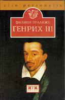 Генрих III  Филипп Эрланже купить