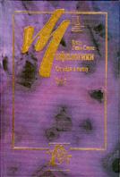 Мифологики. От мёда к пеплу. Том 2. Серия `Книга света`  Клод Леви-Строс купить