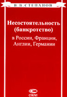 Несостоятельность (банкротство) в России, Франции, Англии, Германии  Степанов В.В. купить