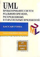 UML. Проектирование систем реального времени, распределенных и параллельных приложений  Гома Х. купить