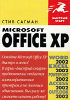Microsoft Office XP  С. Сагман купить