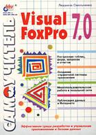 Самоучитель Visual FoxPro 7.0   Л. Н. Омельченко купить