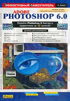 Adobe Photoshop 6.0 Эффективный самоучитель. 2 издание, дополненное. 