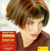Суперпрически для каждого типа, для любых волос  Мартина Грульке купить