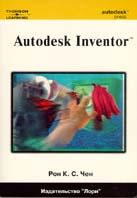 Autodesk Inventor  Рон К. С. Чен купить