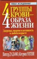 4 группы крови - 4 образа жизни  Д'Адамо П, Уитни Е. купить