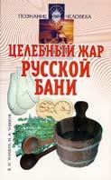 Целебный жар русской бани  В. И. Унижук, Н. А. Унижук купить