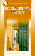 Перепланировка квартиры  Т. А. Коростелова купить