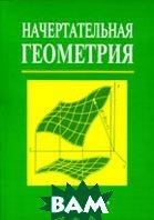 Начертательная геометрия: Учебник для вузов  Крылов Н.Н. и др. купить