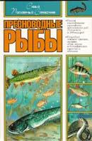 Пресноводные рыбы. Самый популярный справочник   купить