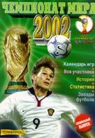 Чемпионат мира 2002. Специальный выпуск   купить