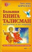 Большая книга-талисман на везенье и на защиту  А. Королева купить
