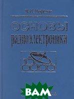 Основы радиоэлектроники  В. И. Нефедов  купить