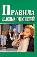 Правила деловых отношений  М. Э. Чупракова купить