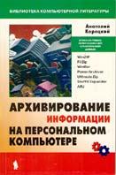 Архивирование данных на персональном компьютере  А. Корецкий купить