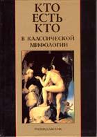 Кто есть Кто в Классической Мифлогии Популярный энциклопедический словарь  Кондрашов А. купить