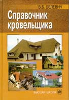 Справочник кровельщика  В. Б. Белевич купить