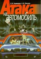 Атака  на автомобиль  В. И. Андрианов, А. В. Соколов купить
