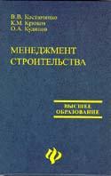 Менеджмент строительства  В. В. Костюченко и др. купить