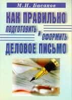 Как правильно подготовить и оформить деловое письмо  М. И. Басаков купить