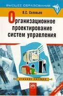 Организационное проектирование систем управления  В. С. Соловьев купить