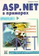 Asp.net в примерах  Стивен Смит купить
