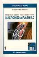������ ���� ������������ Macromedia Flash 5.0 � ���������. ����� `��������-����`  ������� ������ ������