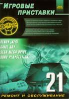 Игровые приставки  DENDY [NES], GAME BOY, SEGA MEGA DRIVE, SONY PLAYSTATION. Серия `Ремон и обслуживание`. Выпуск 21  А. Г. Королев купить