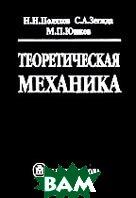 Теоретическая механика. Учебник для вузов  Поляков Н.Н. и другие купить