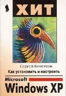Как установить и настроить Microsoft Windows XP. Серия `Хитрости и тонкости`  С. Кочетков купить