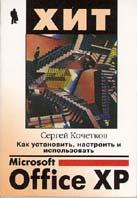 Как установить, настроить и использовать Microsoft Office XP. Серия `Хитрости и тонкости`  С. Кочетков купить