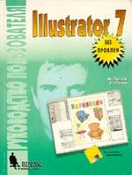 Illustrator 7 без проблем Серия: Руководство пользователя  Петрова М. купить